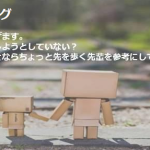 中高生を応援するドラマバンクという活動