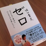 「ゼロ」堀江貴文の書評