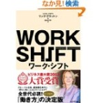 WORK SHIFT と 自分の本
