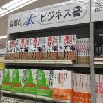 渋谷啓文堂