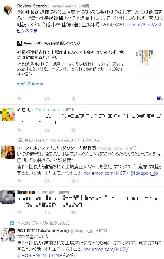 egosearch20140815