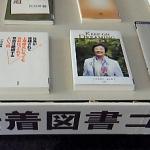 山梨県甲府市立図書館に「社長が逮捕本」おいていただきました