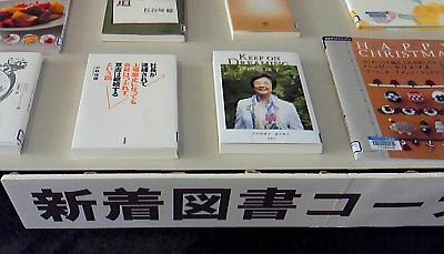 甲府市立図書館