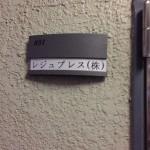 STORYS.JPで躍進中のレジュプレスのNEWオフィスへいってみた