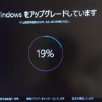 UX31AをWindows8からWindows10にアップデートしてみるテスト