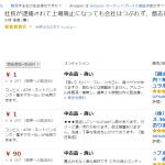 とうとうAmazonで1円で自分の本が売られていたので、買ってみるテスト