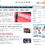 転職9回 ミドルの極意「自分の成長が目的」で日経Web版でチラ見え