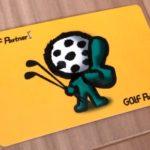 43歳からやりなおすリーズナブルゴルフのススメ