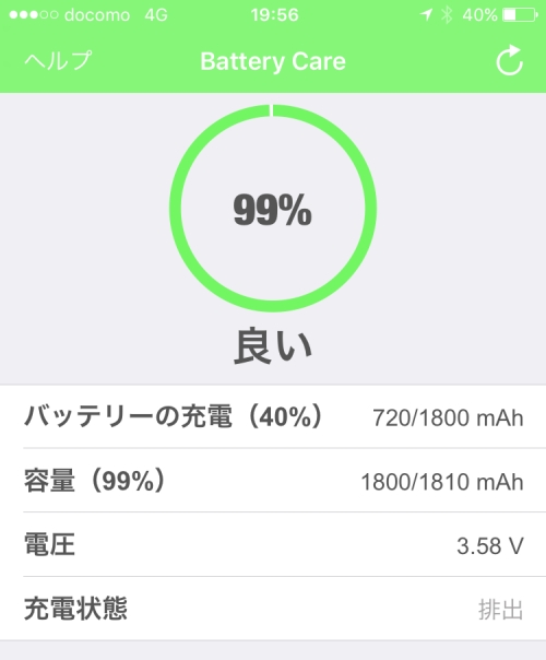 iphone_battery_exchange4