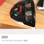 43歳からやりなおすリーズナブルゴルフのススメ_その11 ドライバーを新調!!テーラーメイド R15 460cc 日本版