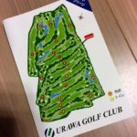 43歳からやりなおすリーズナブルゴルフのススメ_その19 【ラウンド8 浦和ゴルフクラブ】