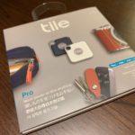 【デジモノ】小学生が家の鍵をなくす問題を、テクノロジーで解決してみる(Tile)